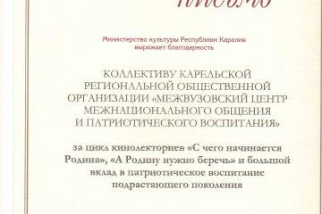 Благ-письмо2