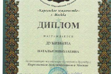 диплом-5