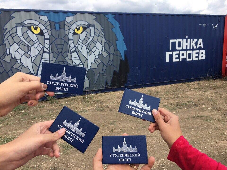 Студенты МГУ поучаствовали в Гонке Героев