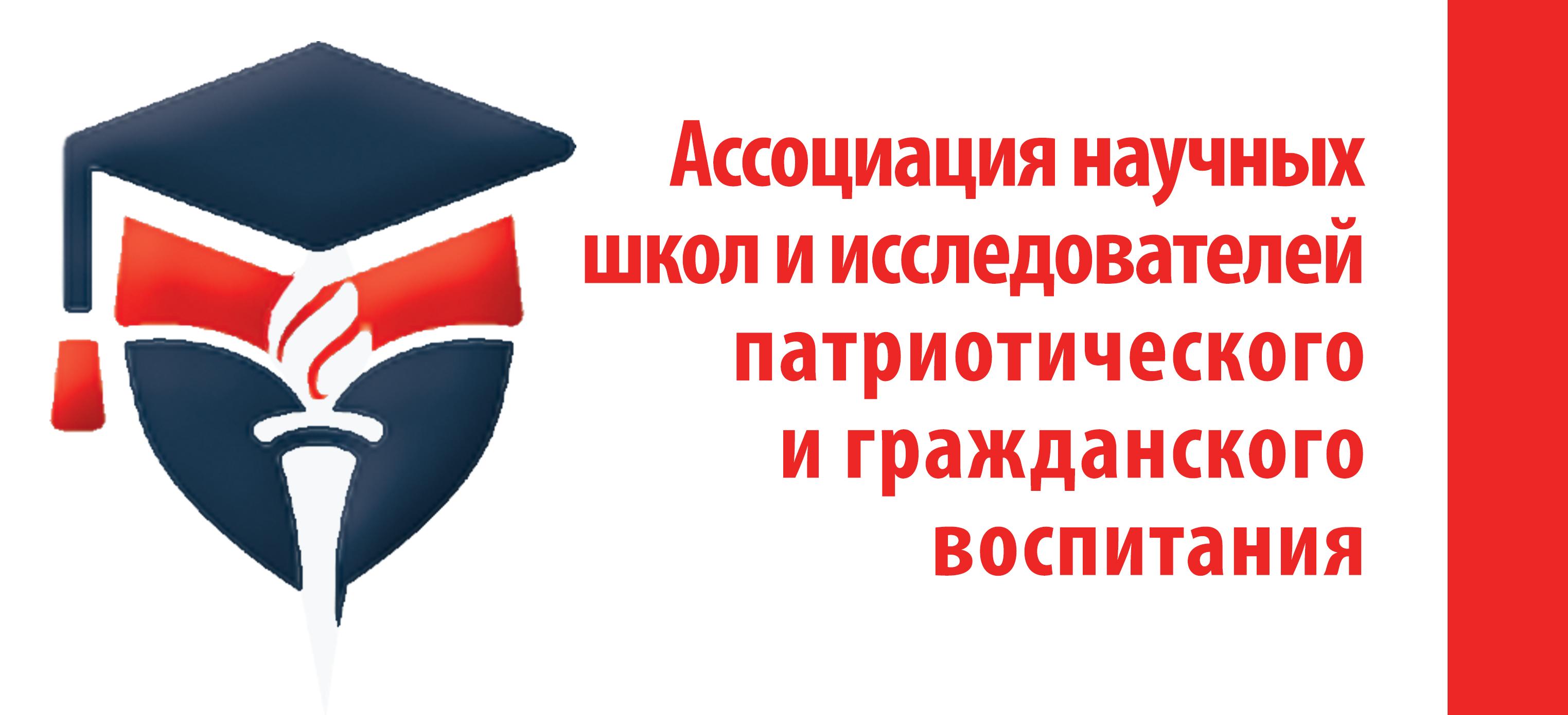 Создана Ассоциация научных школ и исследователей патриотического игражданского воспитания