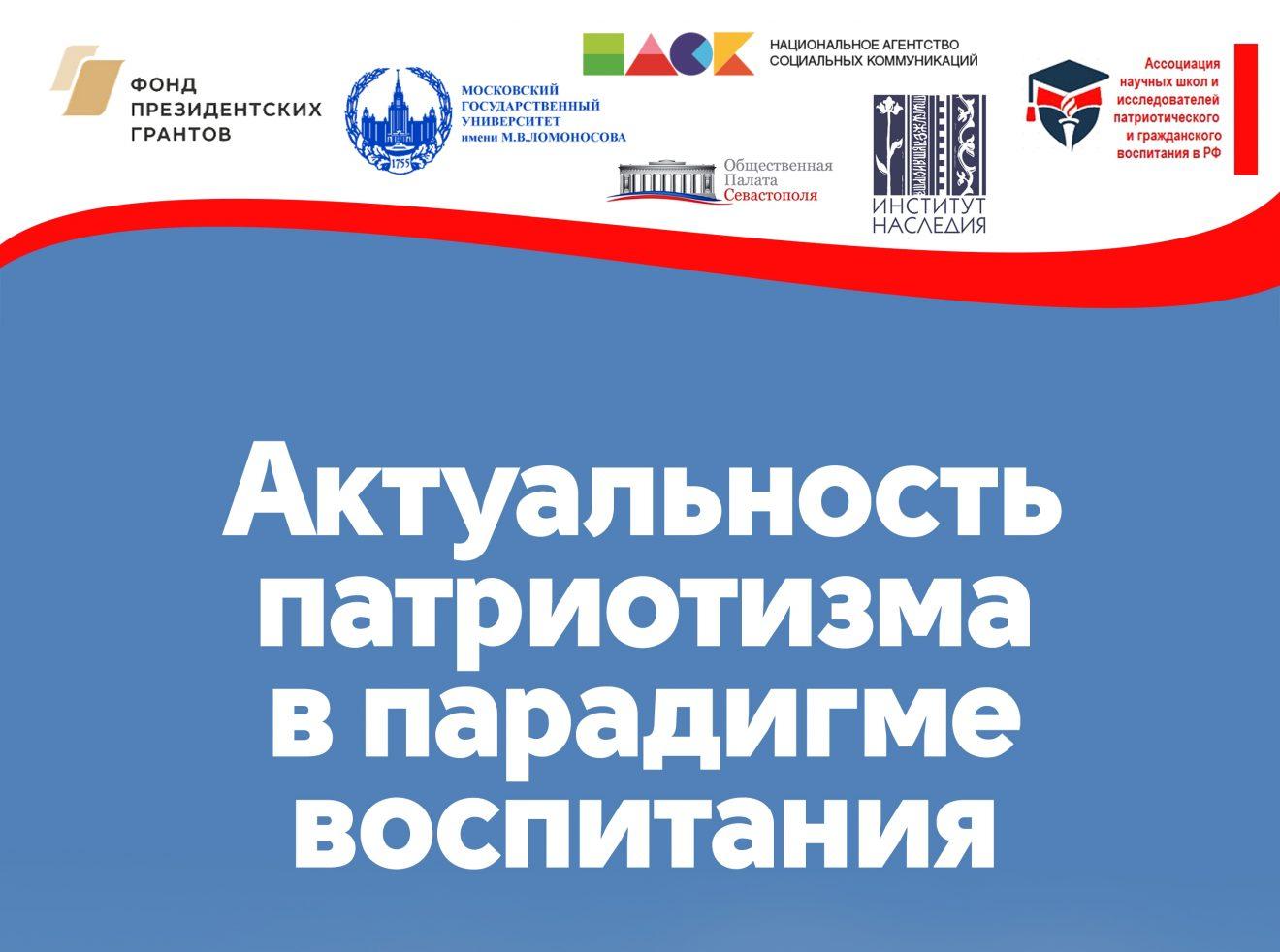 Совещание по патриотическому воспитанию на Сибирской земле
