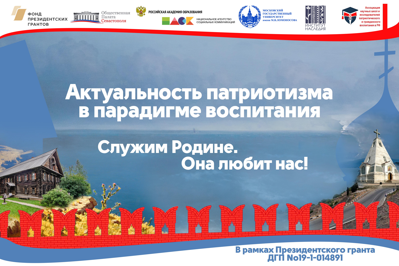 7-8 ноября 2019 г. Москва СТРАТЕГИЧЕСКАЯ СЕССИЯ «ОБРАЗ РОДИНЫ – XXI в. АКТУАЛЬНОСТЬ ПАТРИОТИЗМА В ПАРАДИГМЕ ВОСПИТАНИЯ»