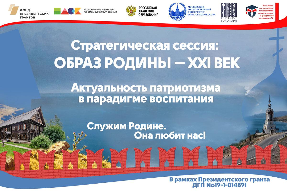 Стратегическая сессия: ОБРАЗ РОДИНЫ — XXI ВЕК: Актуальность патриотизма в парадигме образования (7—8 ноября): Темы, лидеры, видео и презентации