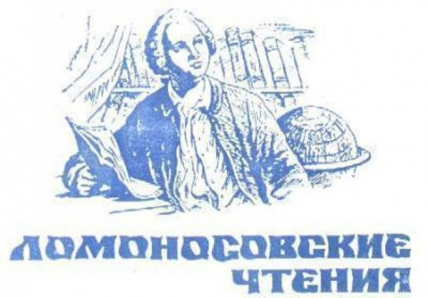 Об участии в ежегодной научной конференции МГУ «Ломоносовские чтения»
